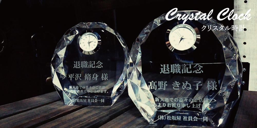 退職記念/クリスタル時計