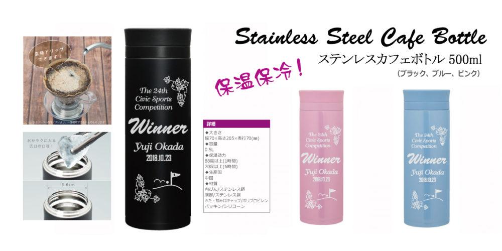 ステンレスカフェボトル500ml(ブラック、ピンク、ブルー)