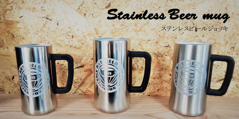真空ステンレスビールジョッキ470ml&630ml